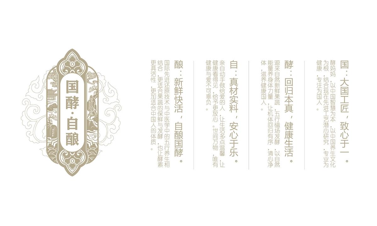 酵妈妈—河北徐桂亮品牌设计