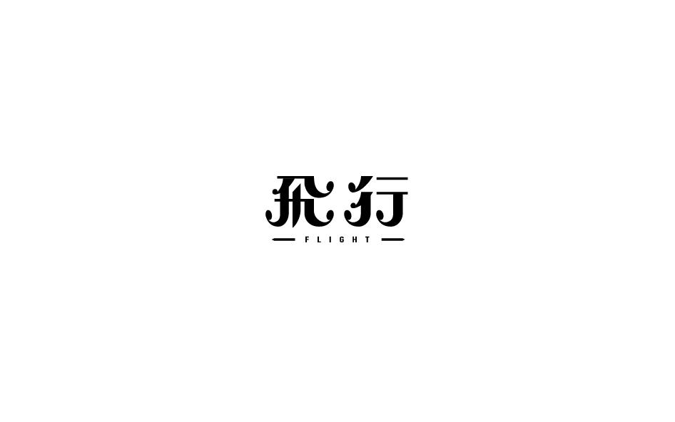 赵通字体设计第(十七期)