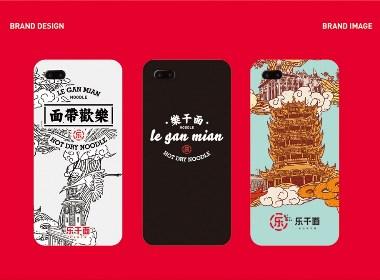 《乐干面》餐饮品牌形象设计 | 自然符号设计