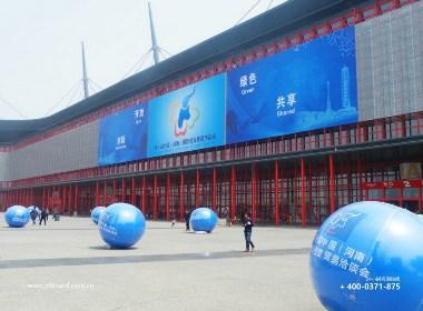 第十届中国(河南)国际投洽会综合展展览设计