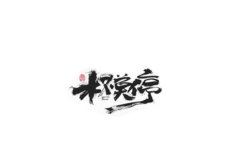 毛笔字<书写集 2 >