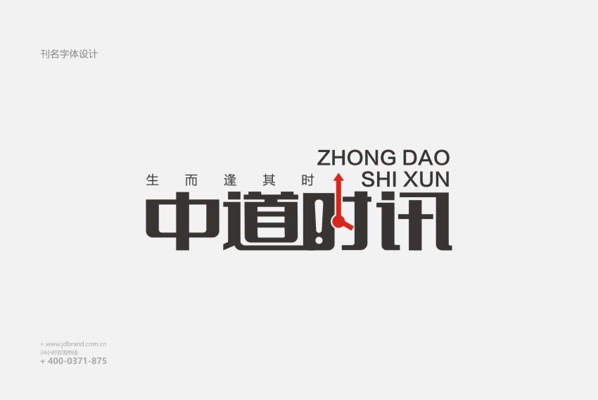 《中道时讯》期刊创刊规划设计