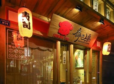 成都乔巴桑日料餐厅-Qiao Ba Sang Japanese Cuisine