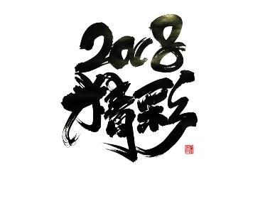 2018精彩