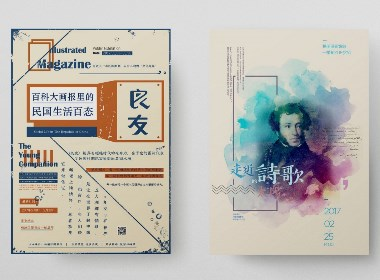 文化项目类公益讲座海报设计