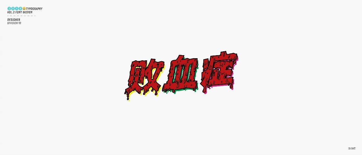 除 | 字体设计02