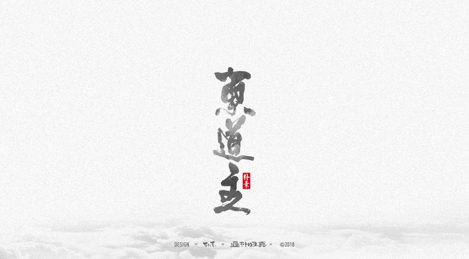 書法字记 × 26期