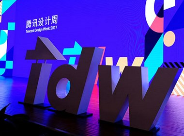 Tencent Design Week 腾讯设计周