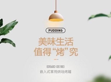 烤箱详情页 大勇品牌设计