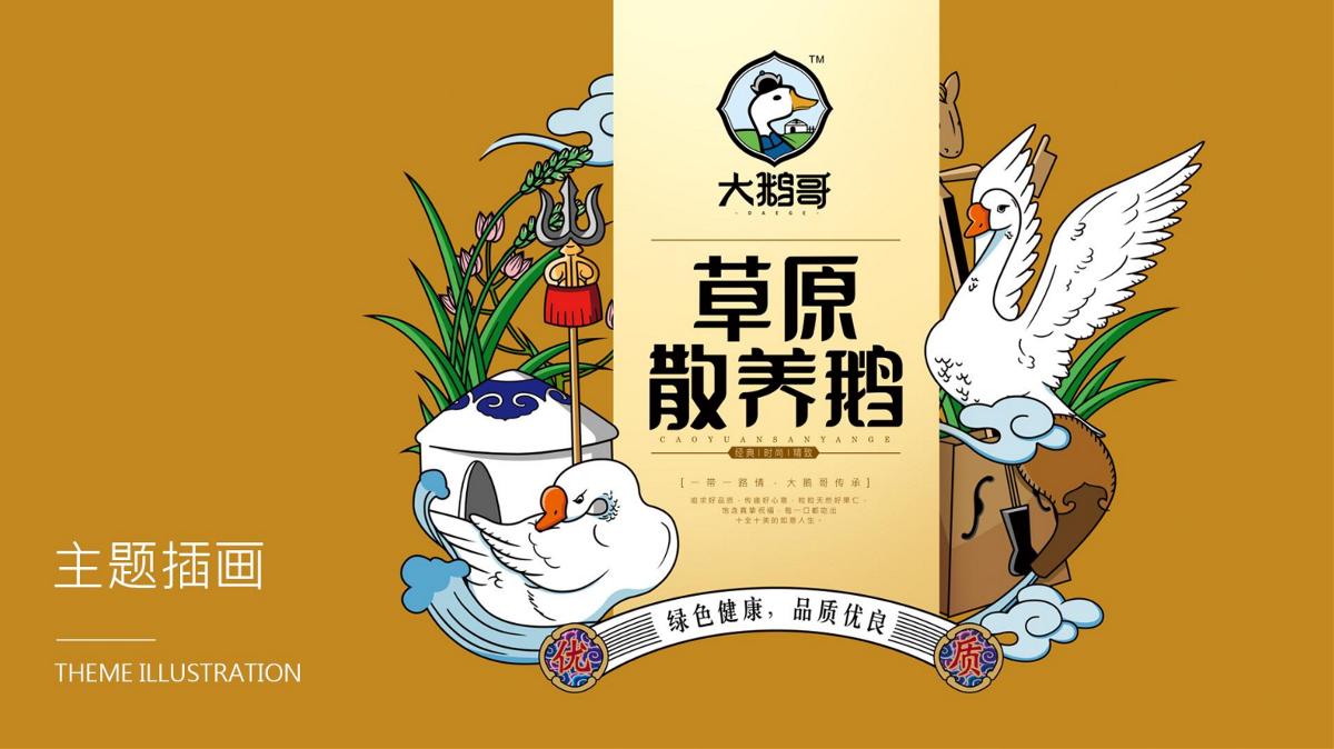 弘一设计案例赏析 | 大鹅哥——牧草喂养,尚品鲜香