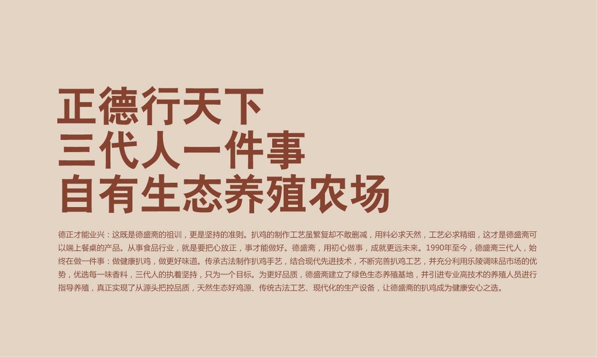 德盛斋—河北徐桂亮品牌设计