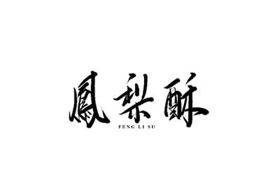 雨田手写(第二十四辑)