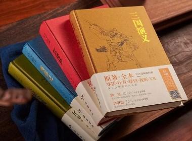 四大名著 书装设计  成品上市