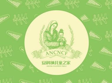 安科纳儿童之家——河北徐桂亮品牌设计