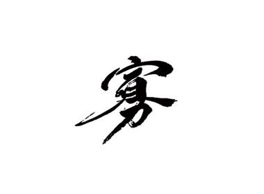 雨田手写(第二十五辑)