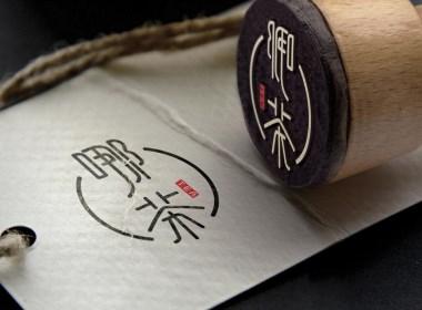 哪茶茶业品牌、包装设计——维码品牌策划