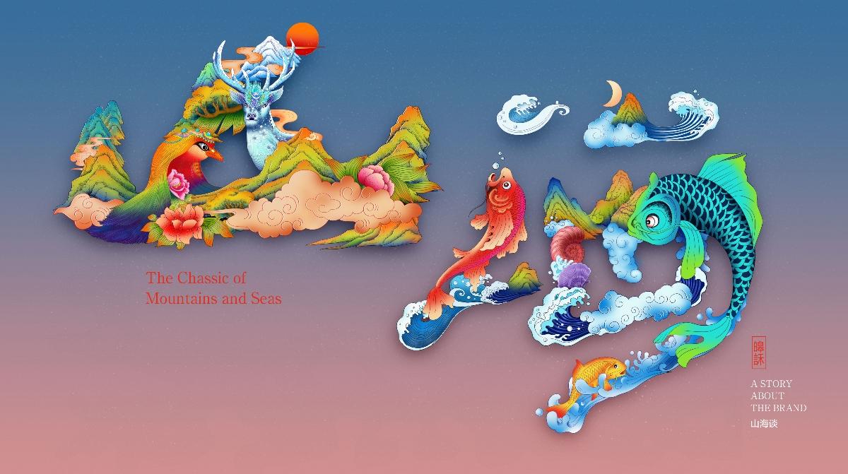 《山海》插画设计
