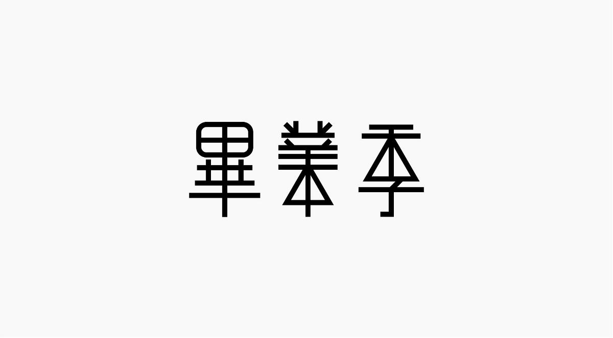 吕逸少 | 字体合集(二)