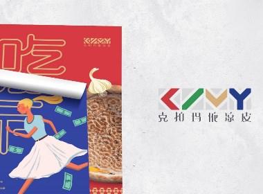 克拉玛依凉皮项目内容:LOGO、VI