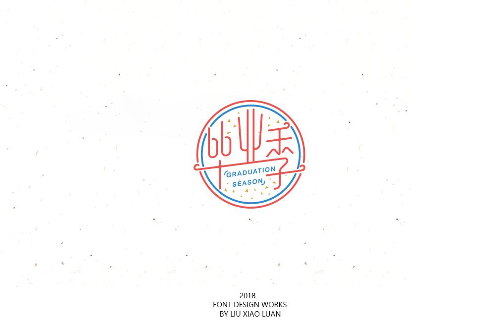 2018字言乱语(三)| 刘小乱