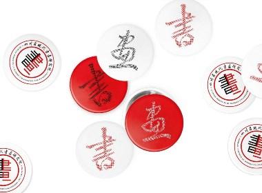 四川省现代书画研究院形象设计