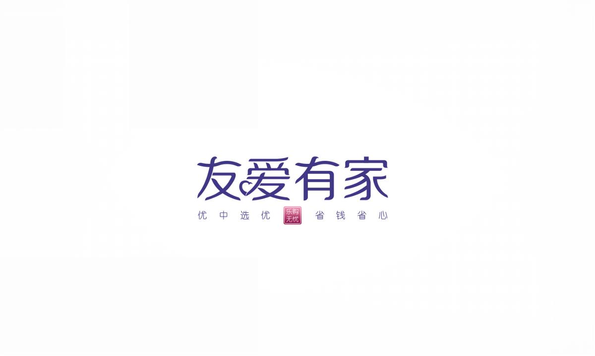 友爱有家—河北徐桂亮品牌设计