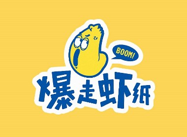 爆走虾纸-小食店 | 品牌设计
