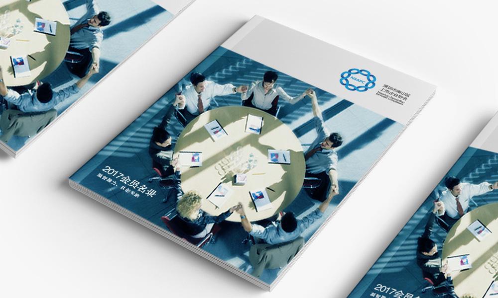 深圳市南山区上市企业协会Logo设计
