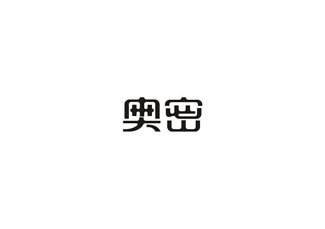 字体设计精选