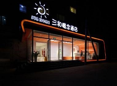 北京酒店设计,酒店设计案例,酒店设计公司