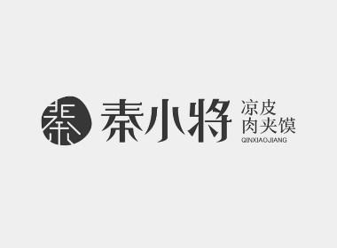 秦小將-餐廳 | 品牌設計