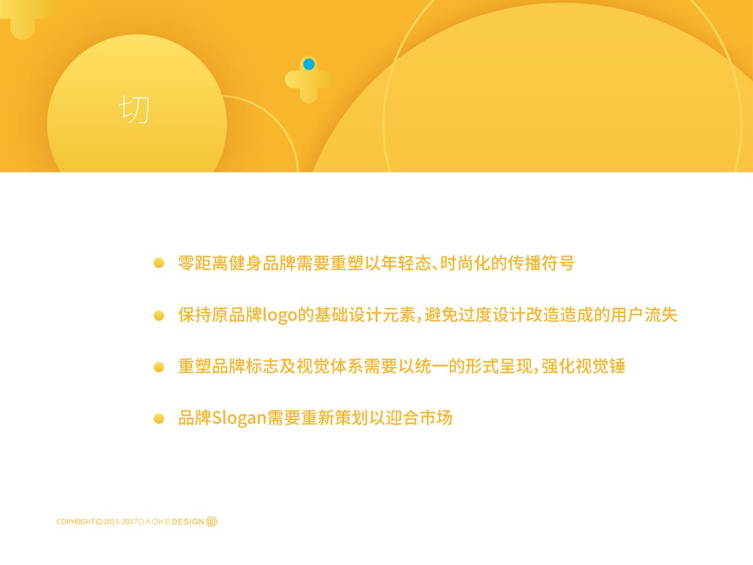 西安-221品牌空间设计-零距离健身-健康零距离【品牌升级】