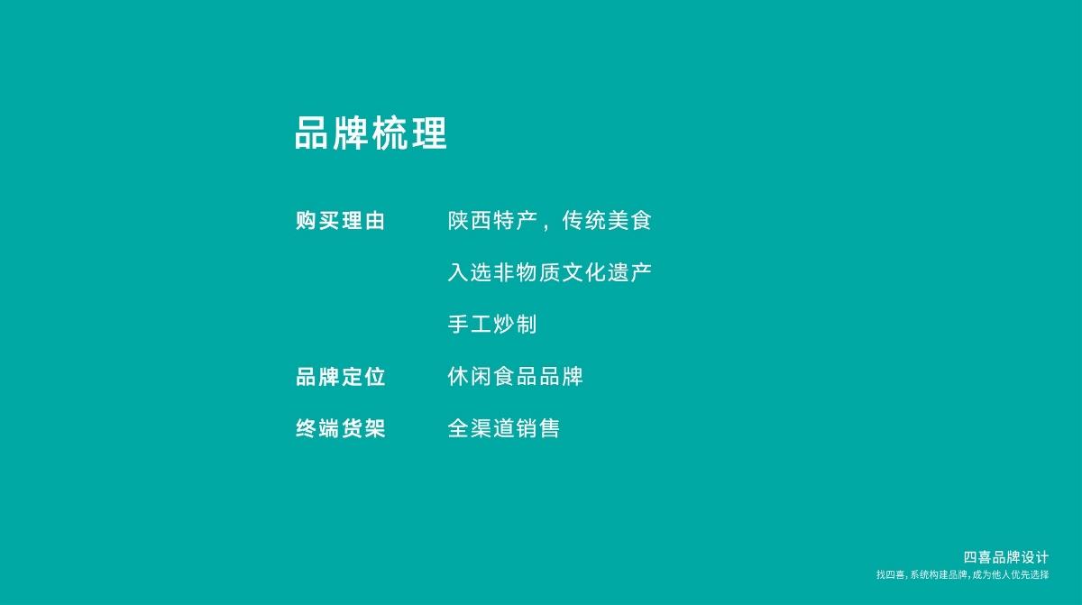想飞的树陕西特产石子馍豆品牌包装设计