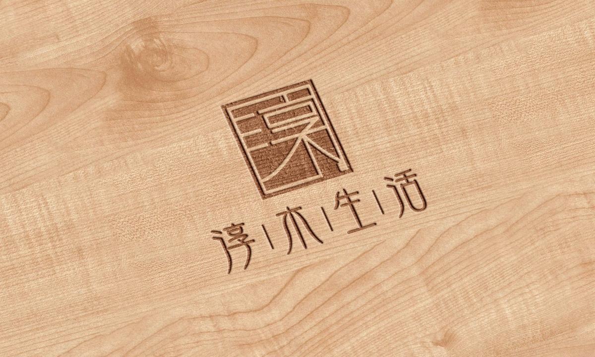 淳木生活标志设计