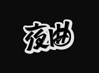 2018年字集&logo(二)