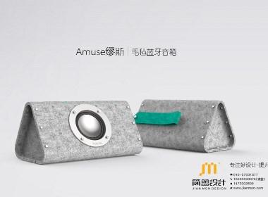 一款蓝牙音响创意产品设计