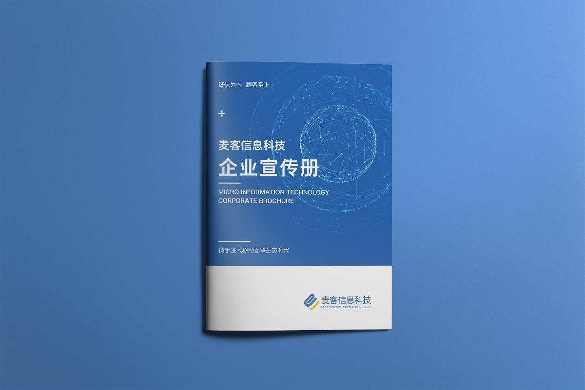 宿迁麦客信息科技宣传册设计 | 商业画册设计