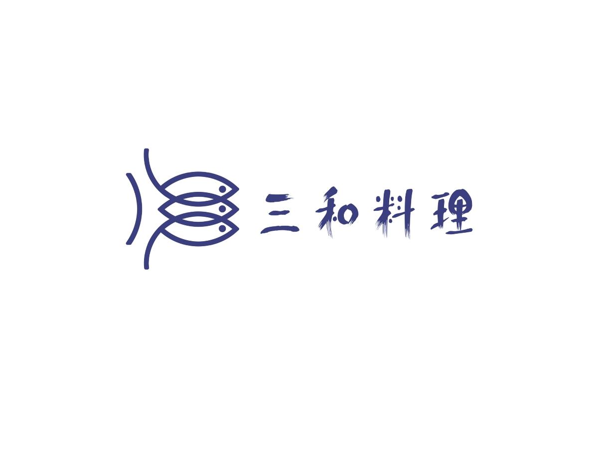 三和料理标志设计