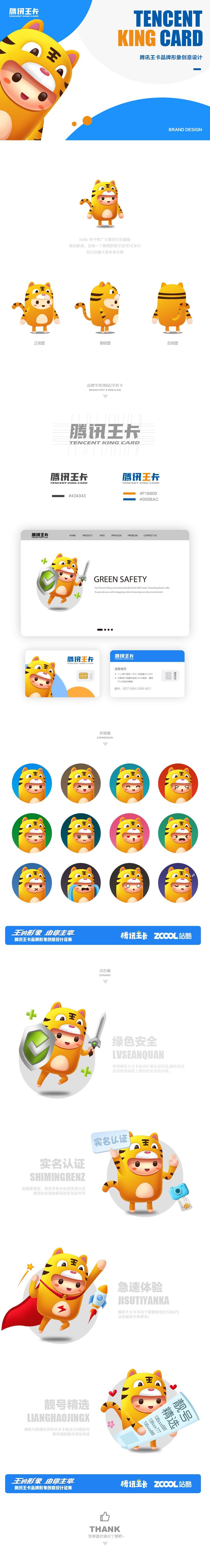 腾讯王卡品牌形象HOKA-刘孝文