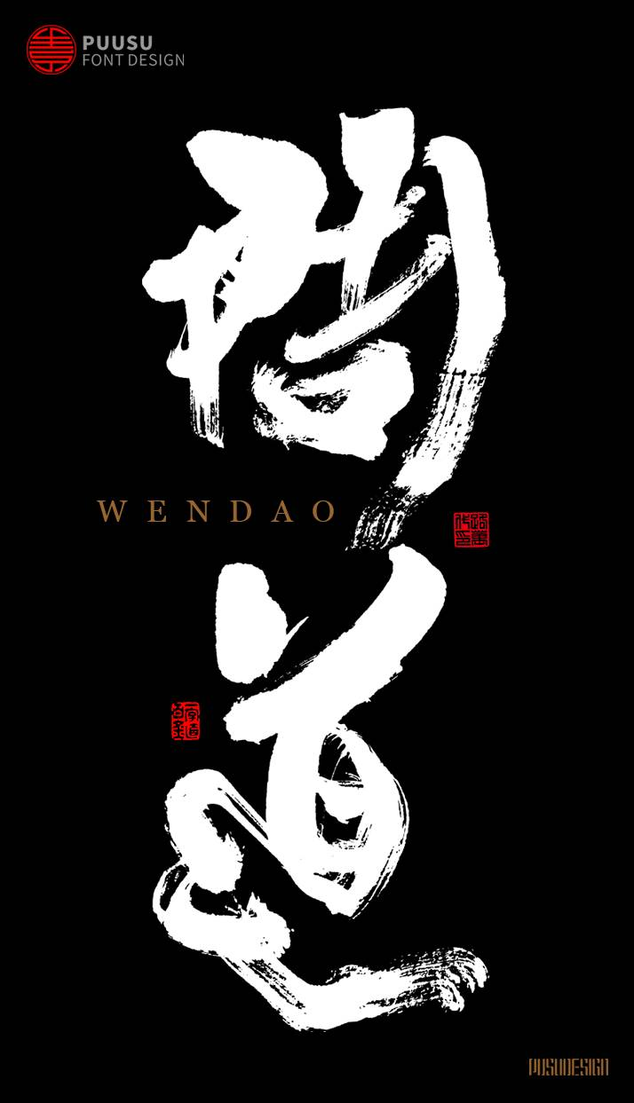 書法字记 × 烽火连城