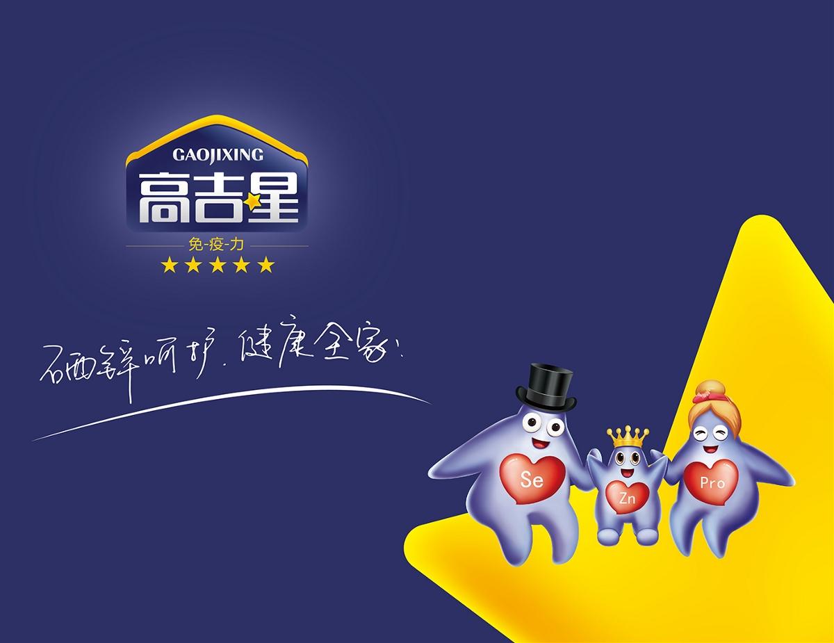 欣希安凯贝尔高吉星片——河北徐桂亮品牌设计