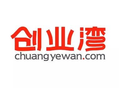 创业湾字体设计