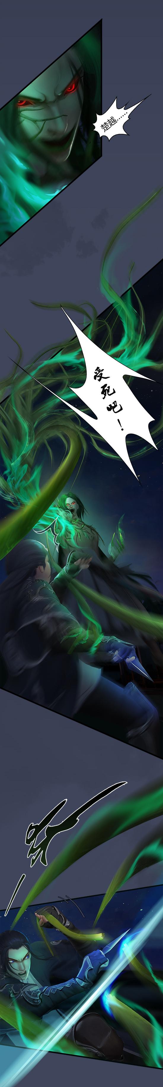 《堕玄师》第16话:传闻中的祭祀,奉献肉体的毁容变异!