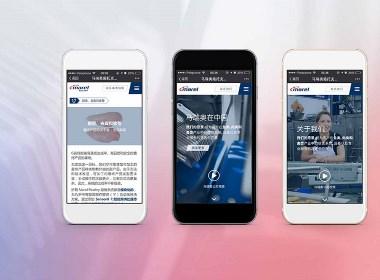 Flow Asia为马瑞奥施托克公司提供微信网站建设