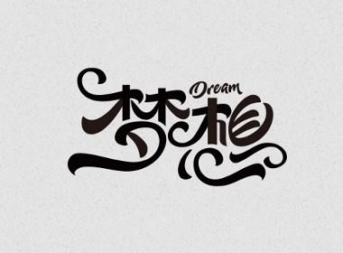 字体设计最新合集展示-一路前行