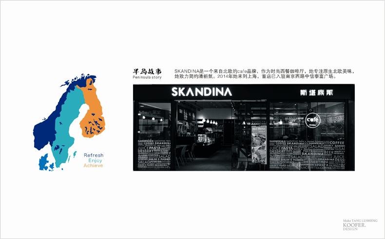 【餐饮品牌设计】SKANDINA斯堪底那咖啡店品牌形象设计——在唐设计