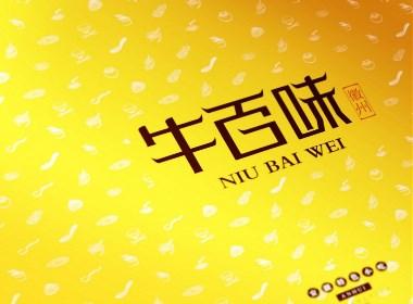 牛百味标志设计/成都餐饮标志设计/阿飞正赚品牌设计
