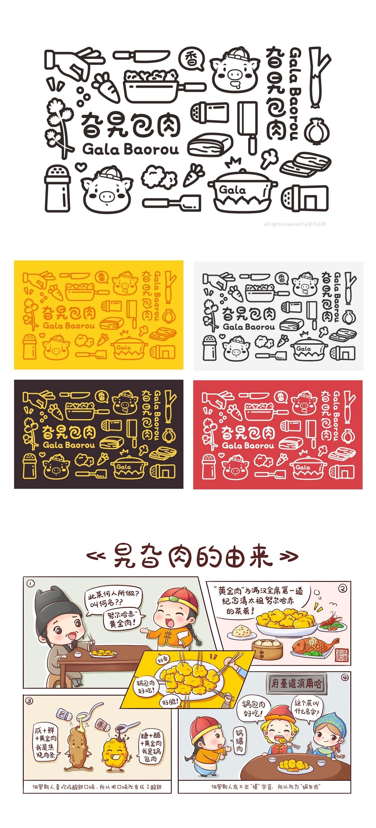 锅包肉品牌/旮旯包肉-品牌形象