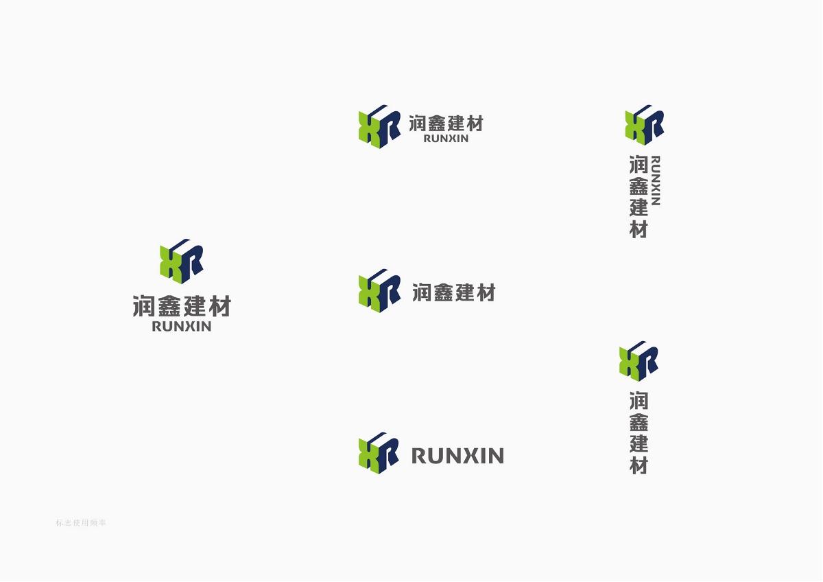 润鑫建材/成都标志设计/阿飞正赚品牌设计