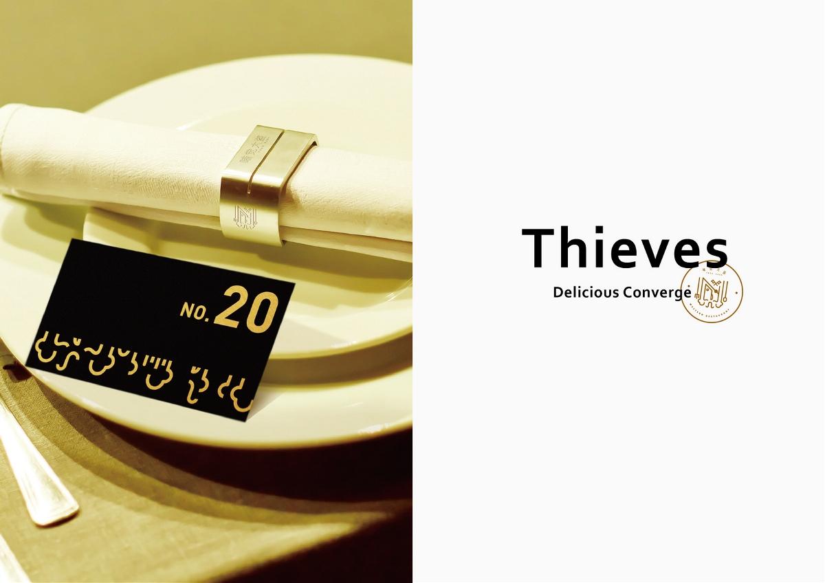 味觉大盗标志设计/成都餐饮标志设计/阿飞正赚标志设计/标志设计